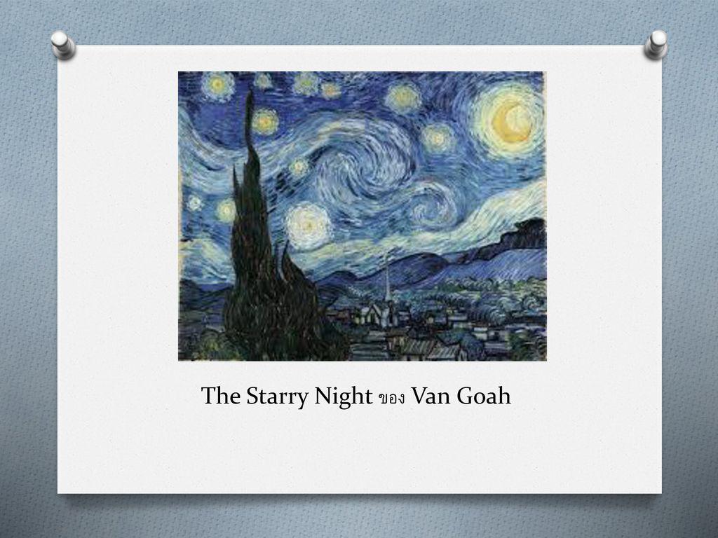 The Starry Night ของ Van Goah