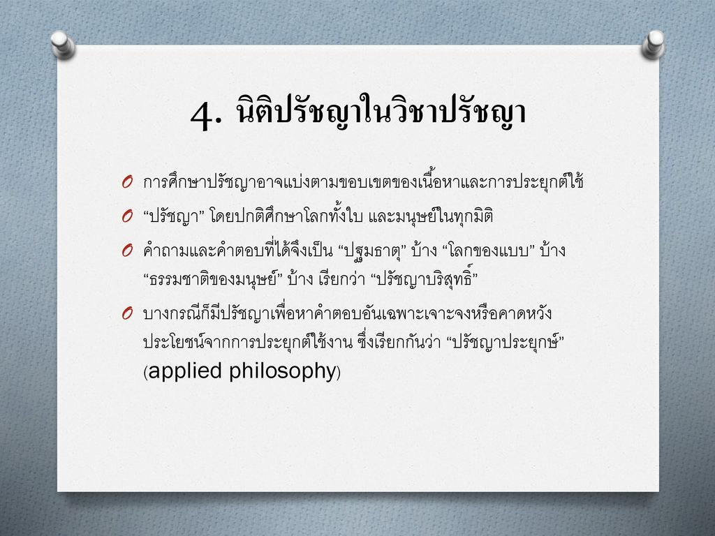 4. นิติปรัชญาในวิชาปรัชญา