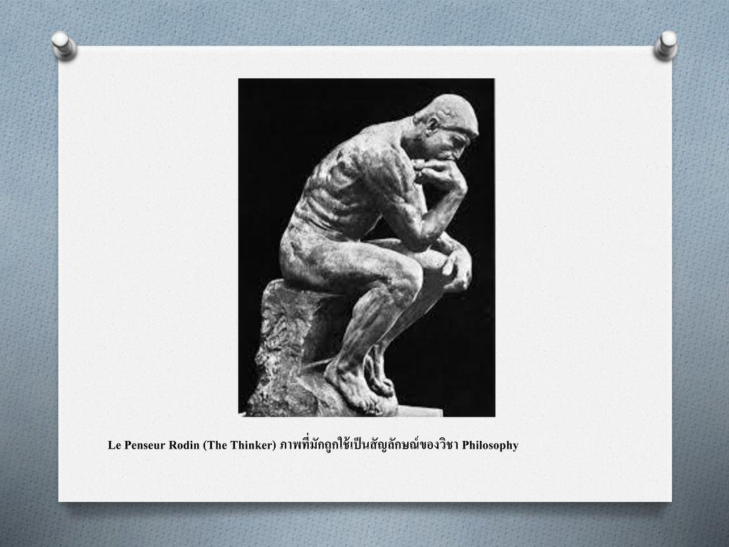 Le Penseur Rodin (The Thinker) ภาพที่มักถูกใช้เป็นสัญลักษณ์ของวิชา Philosophy