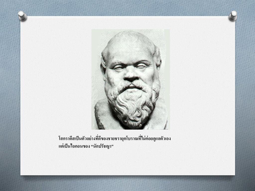 โสกราตีสเป็นตัวอย่างที่ดีของชายชรายุคโบราณที่ไม่ค่อยดูแลตัวเอง