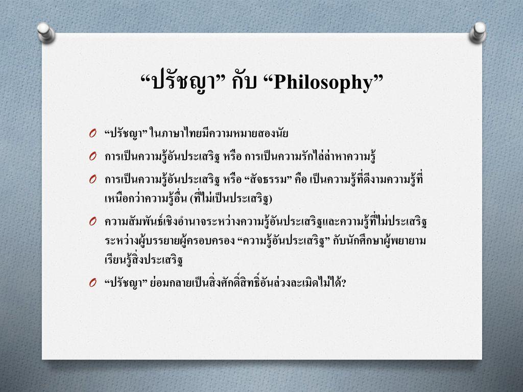 ปรัชญา กับ Philosophy