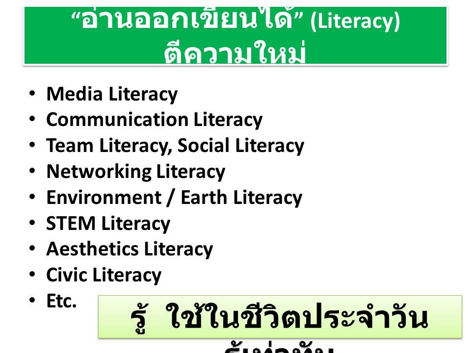 อ่านออกเขียนได้ (Literacy) ตีความใหม่
