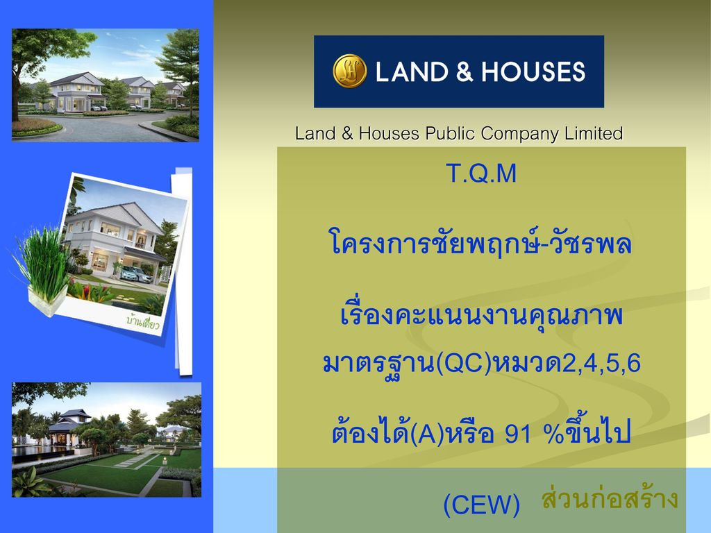 Land & Houses Public Company Limited