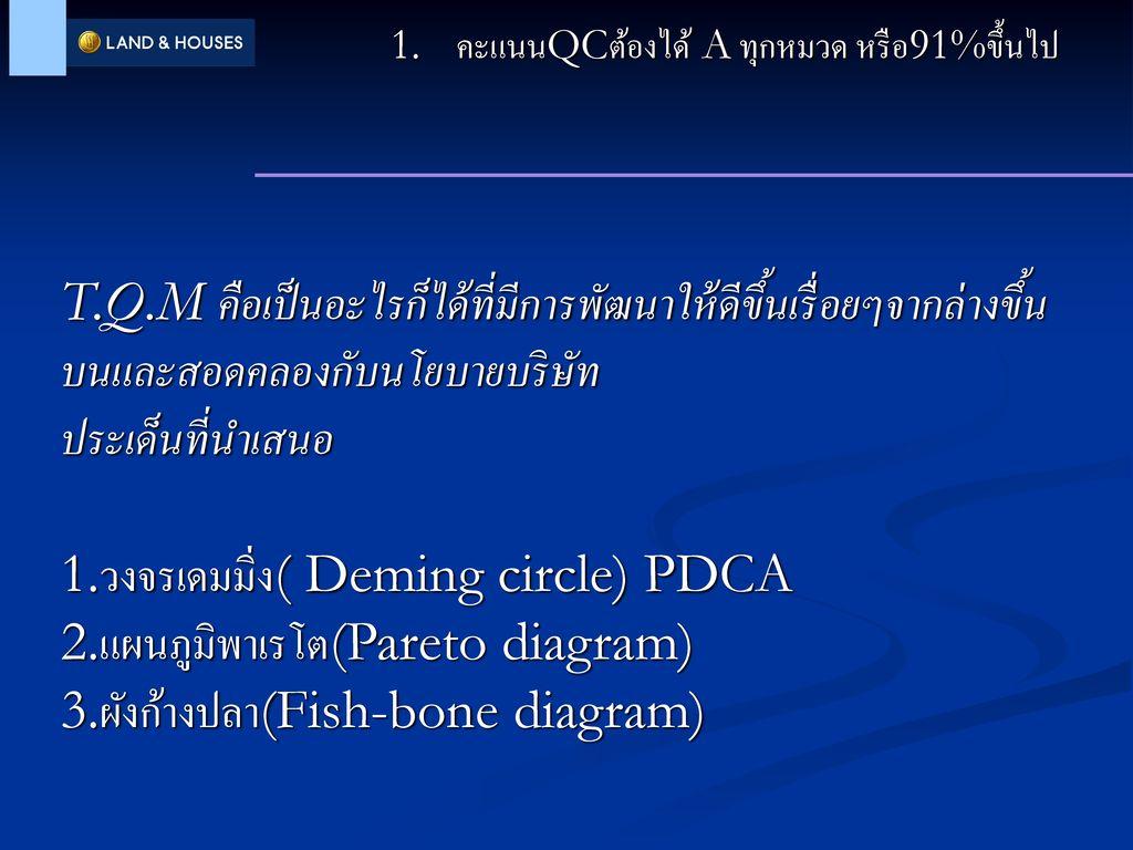 1.วงจรเดมมิ่ง( Deming circle) PDCA 2.แผนภูมิพาเรโต(Pareto diagram)