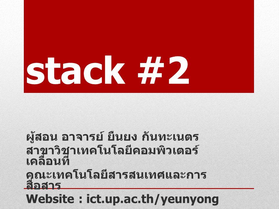 stack #2 ผู้สอน อาจารย์ ยืนยง กันทะเนตร
