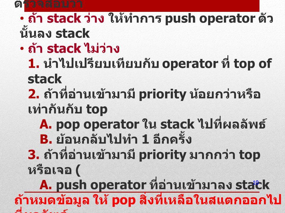 4) ถ้าข้อมูลที่อ่านเข้ามาเป็น operator ให้ตรวจสอบว่า