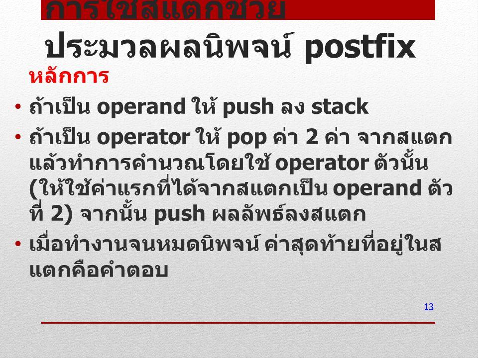การใช้สแตกช่วยประมวลผลนิพจน์ postfix