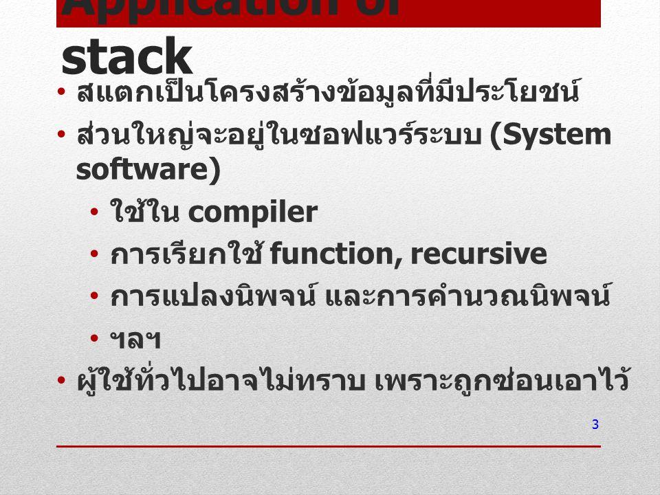 Application of stack สแตกเป็นโครงสร้างข้อมูลที่มีประโยชน์
