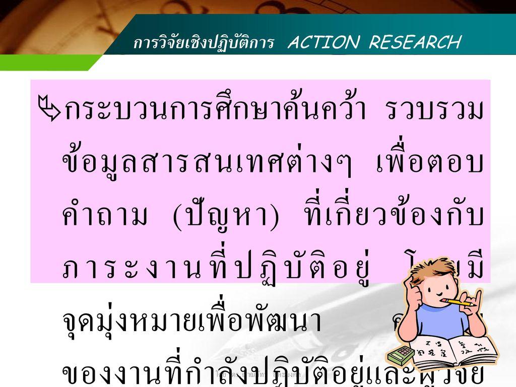 การวิจัยเชิงปฏิบัติการ ACTION RESEARCH