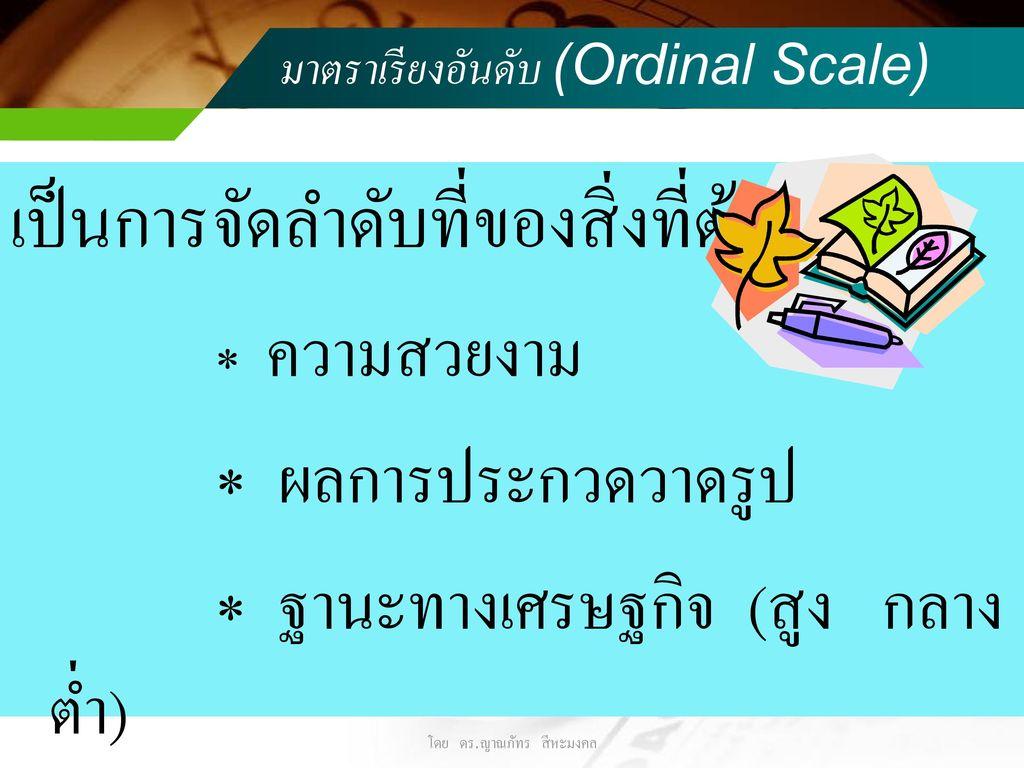 มาตราเรียงอันดับ (Ordinal Scale)