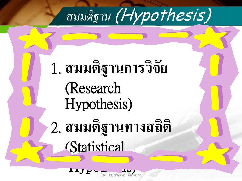 สมมติฐาน (Hypothesis)