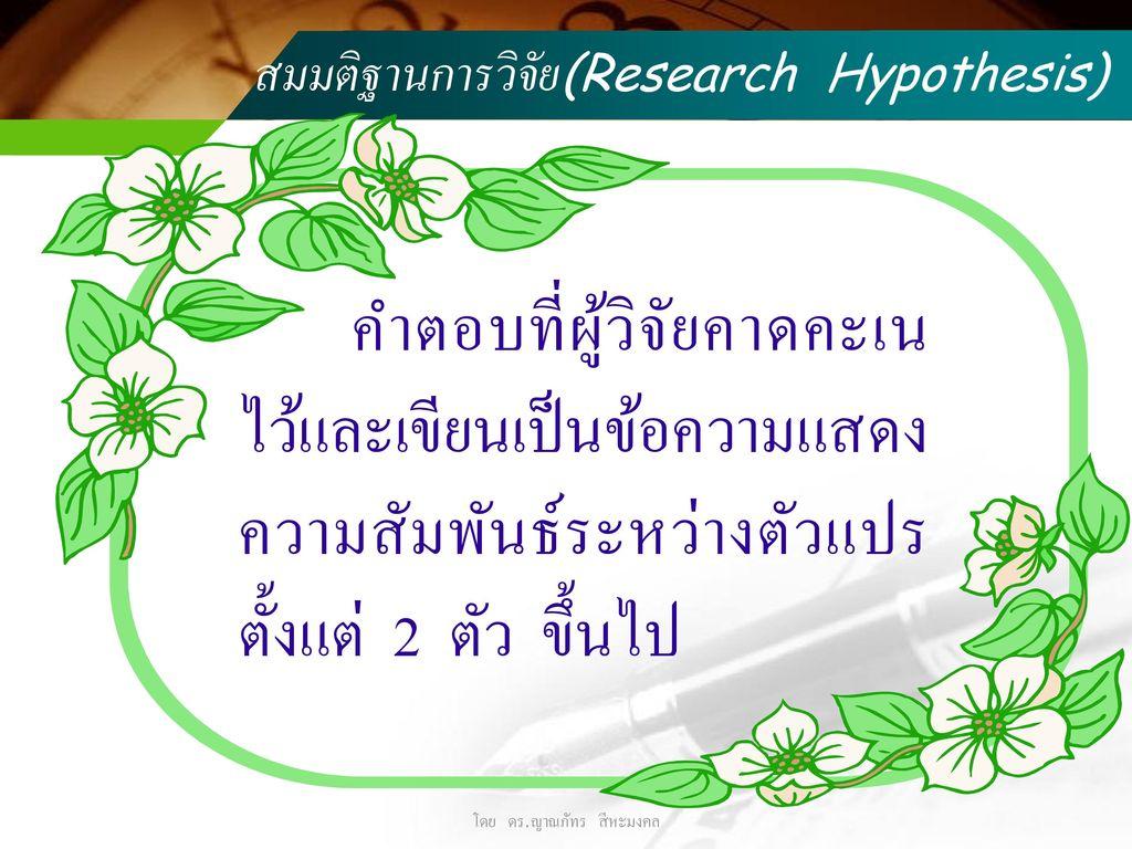 สมมติฐานการวิจัย(Research Hypothesis)