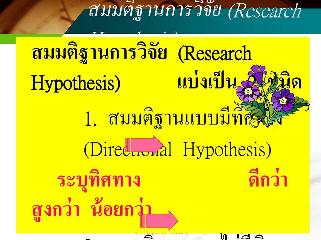 สมมติฐานการวิจัย (Research Hypothesis)