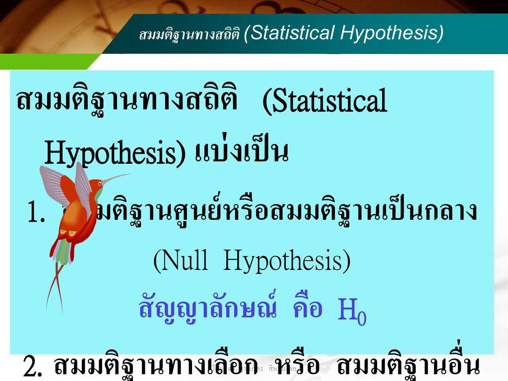 สมมติฐานทางสถิติ (Statistical Hypothesis)
