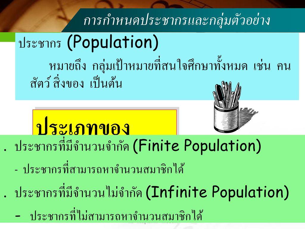 การกำหนดประชากรและกลุ่มตัวอย่าง