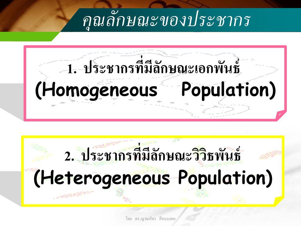 คุณลักษณะของประชากร 1. ประชากรที่มีลักษณะเอกพันธ์