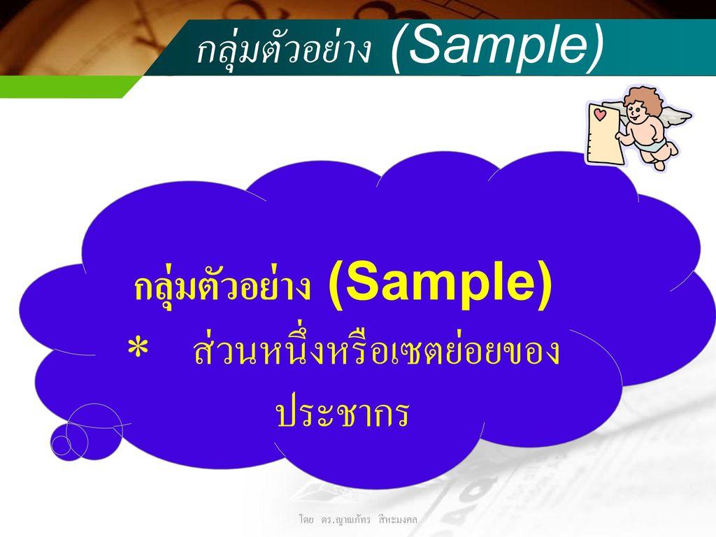 กลุ่มตัวอย่าง (Sample)