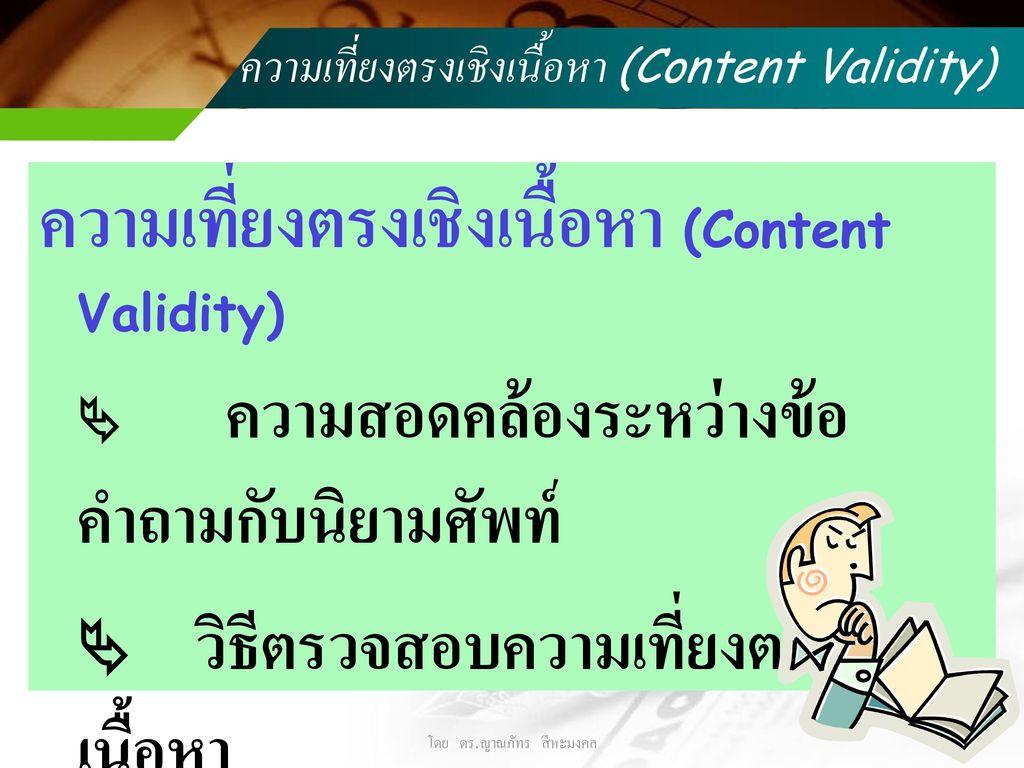 ความเที่ยงตรงเชิงเนื้อหา (Content Validity)