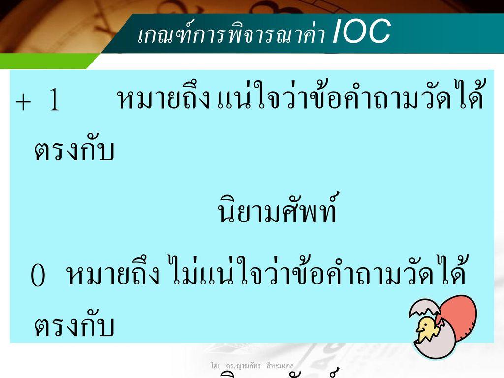 เกณฑ์การพิจารณาค่า IOC