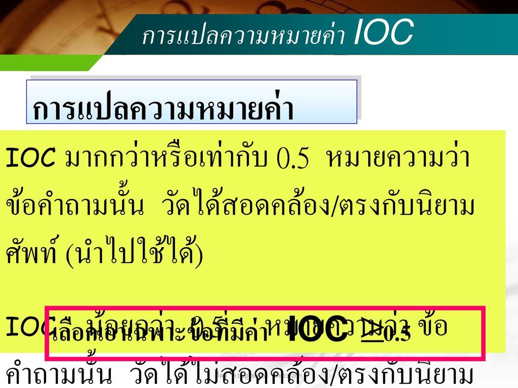 การแปลความหมายค่า IOC