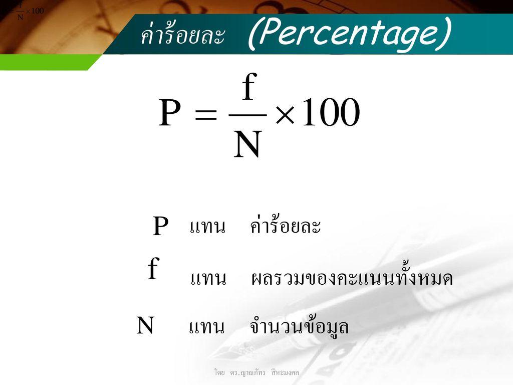 ค่าร้อยละ (Percentage)