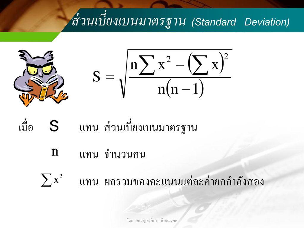 ส่วนเบี่ยงเบนมาตรฐาน (Standard Deviation)