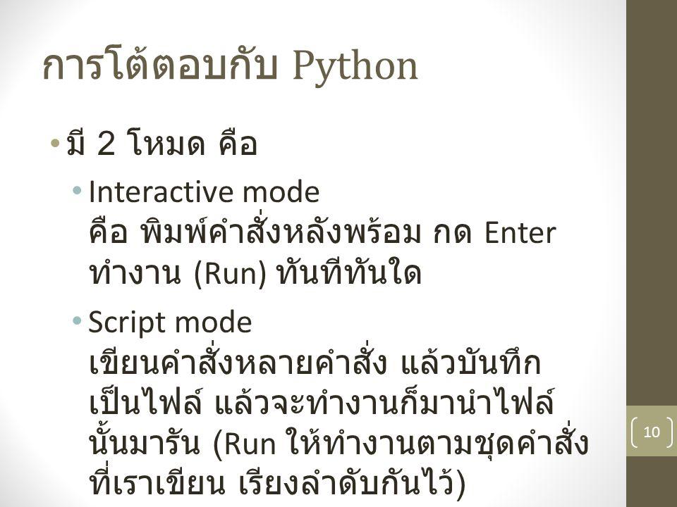 การโต้ตอบกับ Python มี 2 โหมด คือ