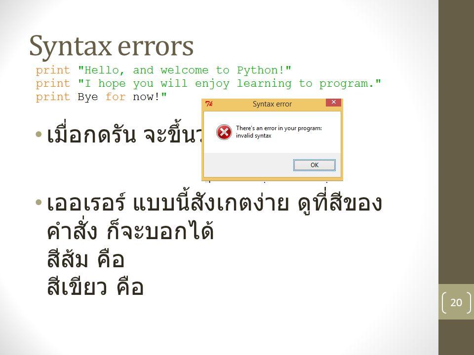 Syntax errors เมื่อกดรัน จะขึ้นว่า