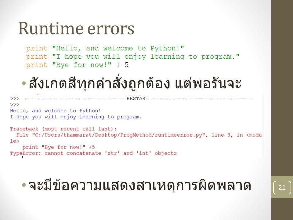 Runtime errors สังเกตสีทุกคำสั่งถูกต้อง แต่พอรันจะเกิด