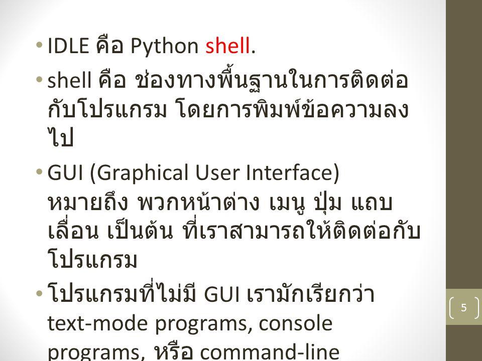 IDLE คือ Python shell. shell คือ ช่องทางพื้นฐานในการติดต่อกับโปรแกรม โดยการพิมพ์ข้อความลงไป.