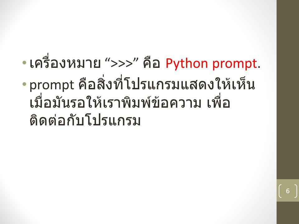 เครื่องหมาย >>> คือ Python prompt.