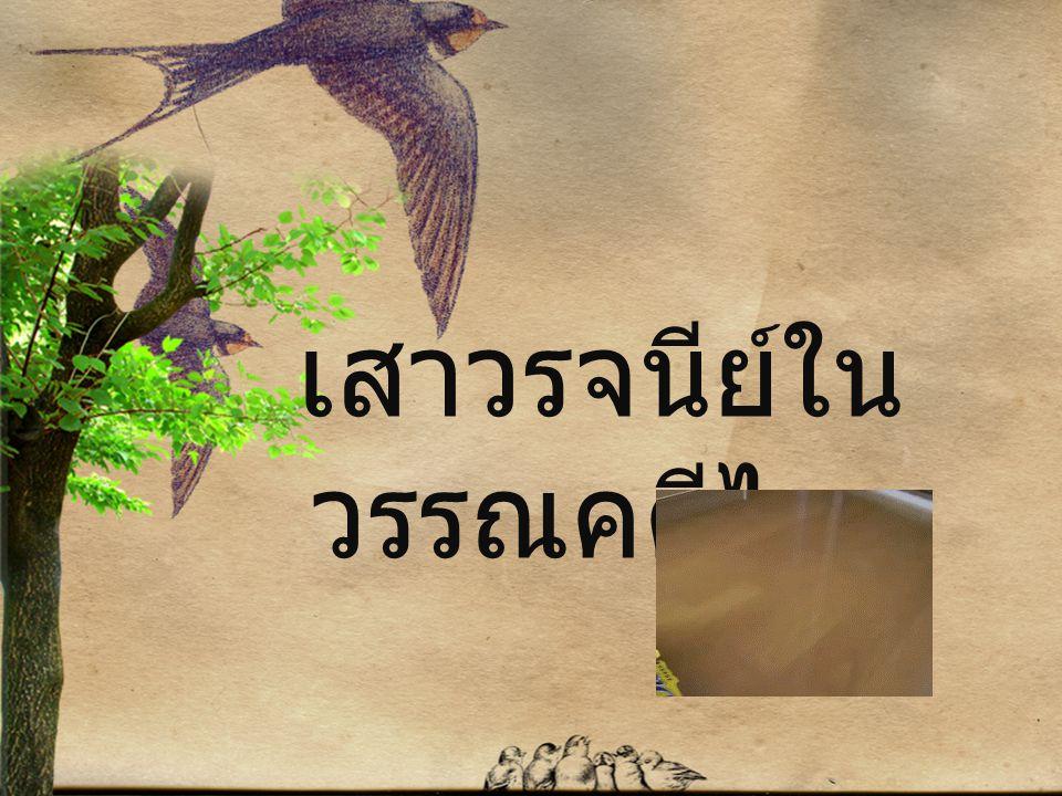 เสาวรจนีย์ในวรรณคดีไทย