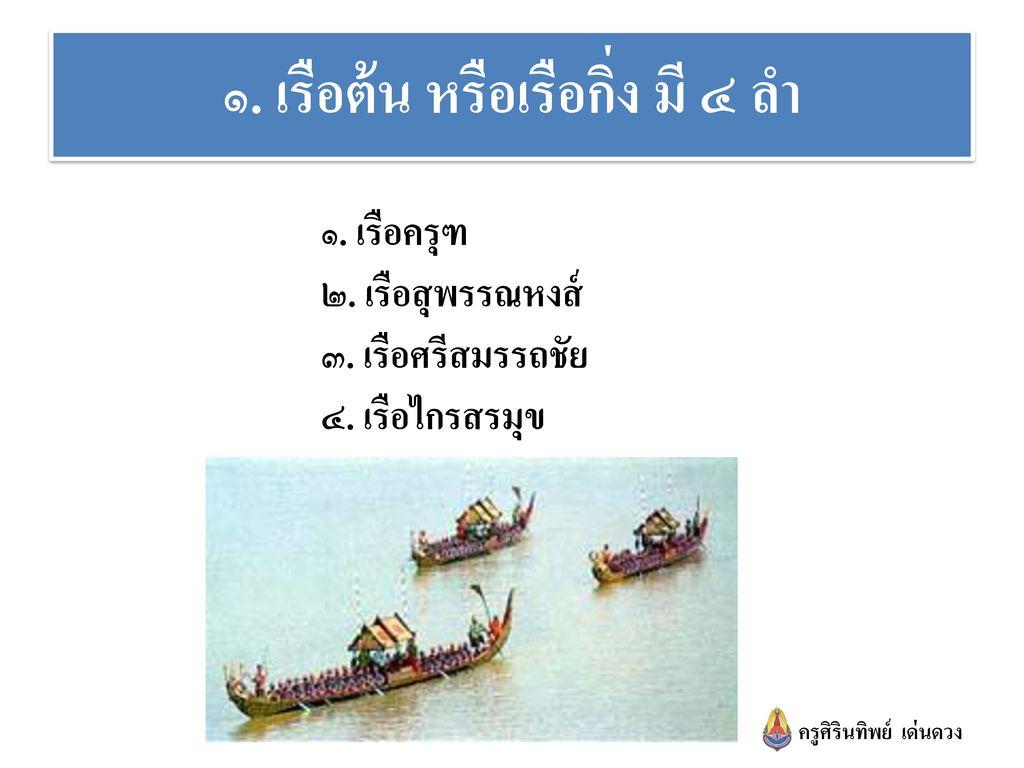 ๑. เรือต้น หรือเรือกิ่ง มี ๔ ลำ