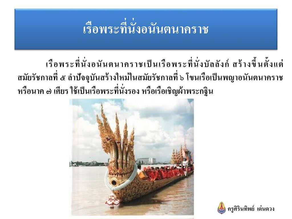 เรือพระที่นั่งอนันตนาคราช
