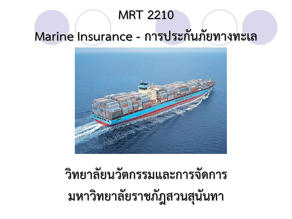 MRT 2210 Marine Insurance - การประกันภัยทางทะเล