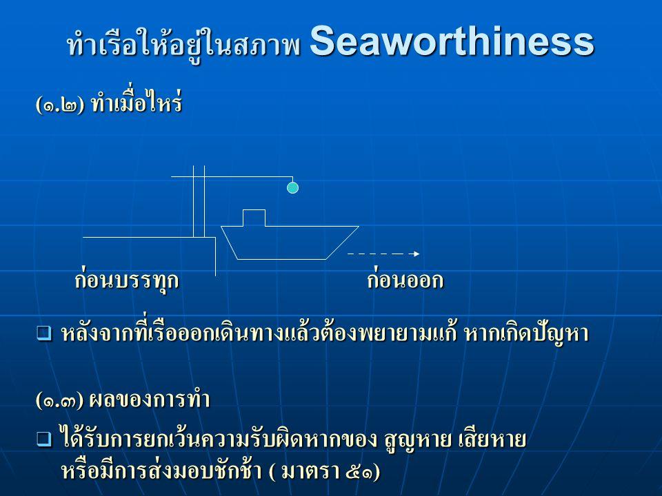 ทำเรือให้อยู่ในสภาพ Seaworthiness