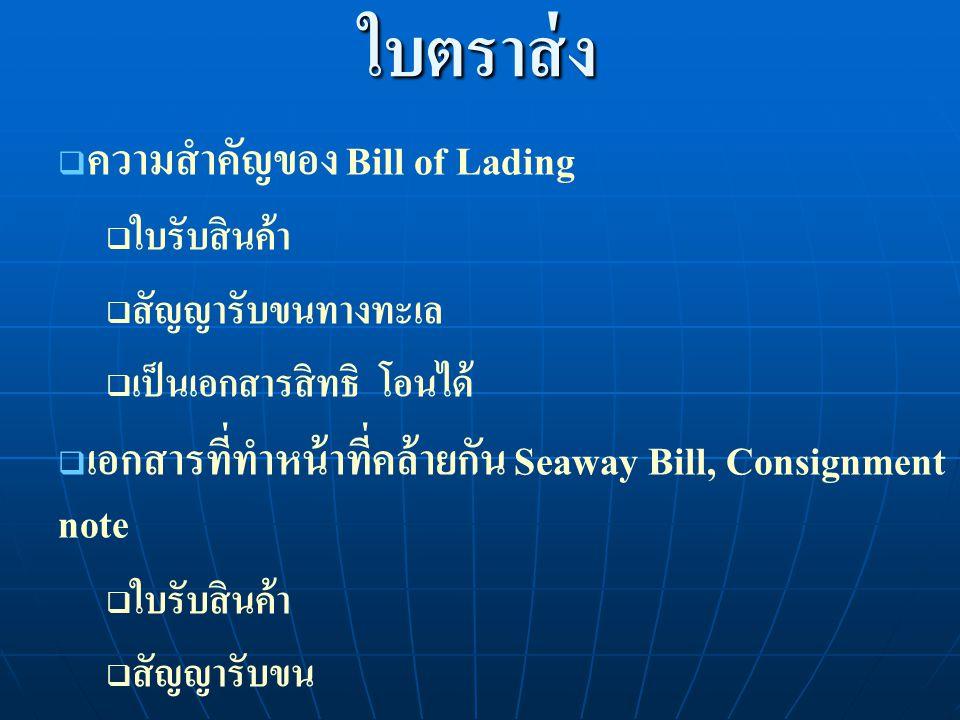 ใบตราส่ง ความสำคัญของ Bill of Lading