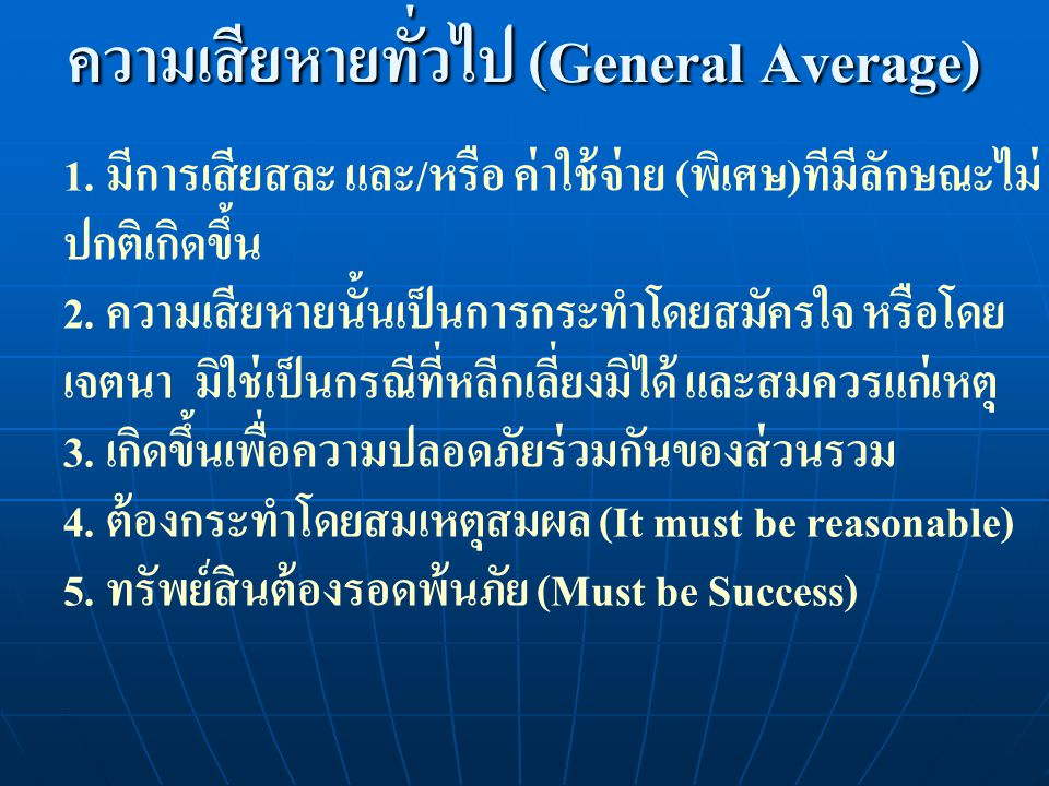 ความเสียหายทั่วไป (General Average)