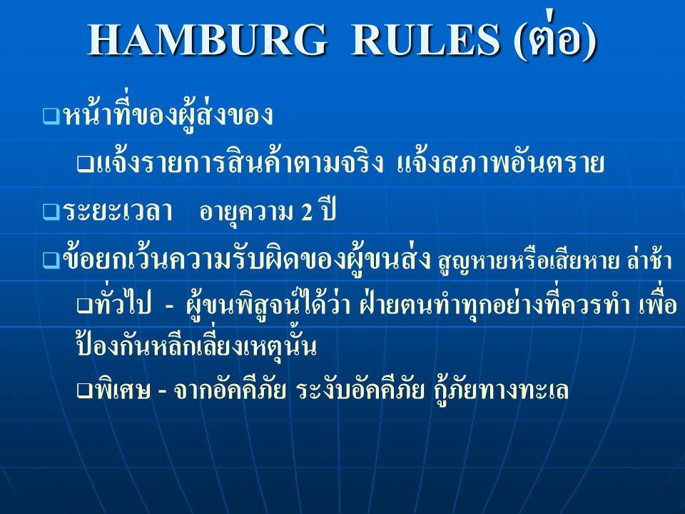 HAMBURG RULES (ต่อ) หน้าที่ของผู้ส่งของ
