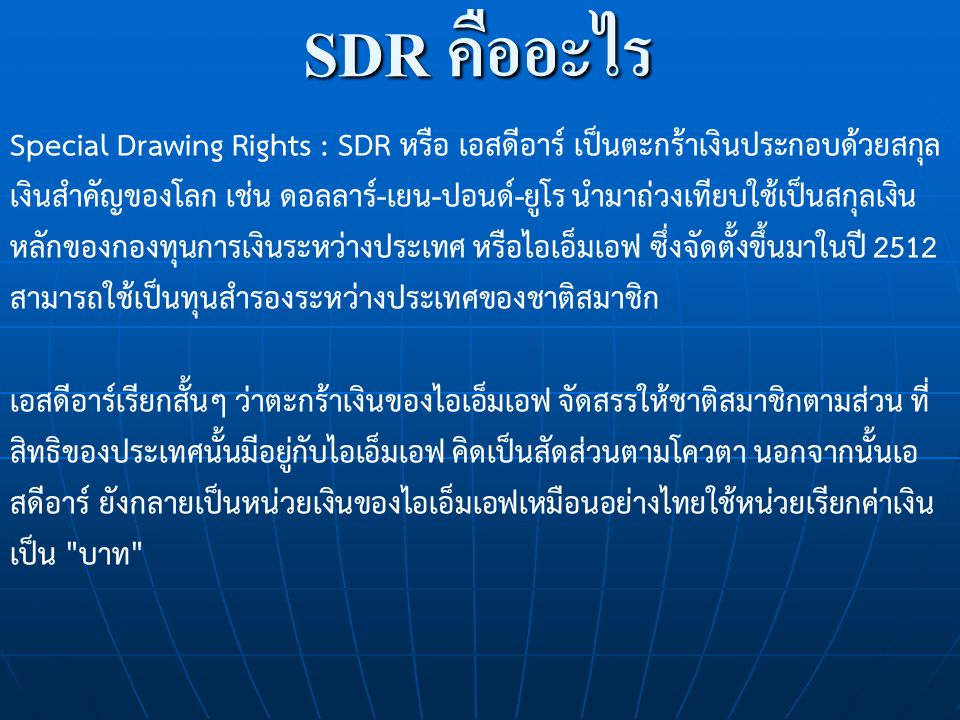 SDR คืออะไร