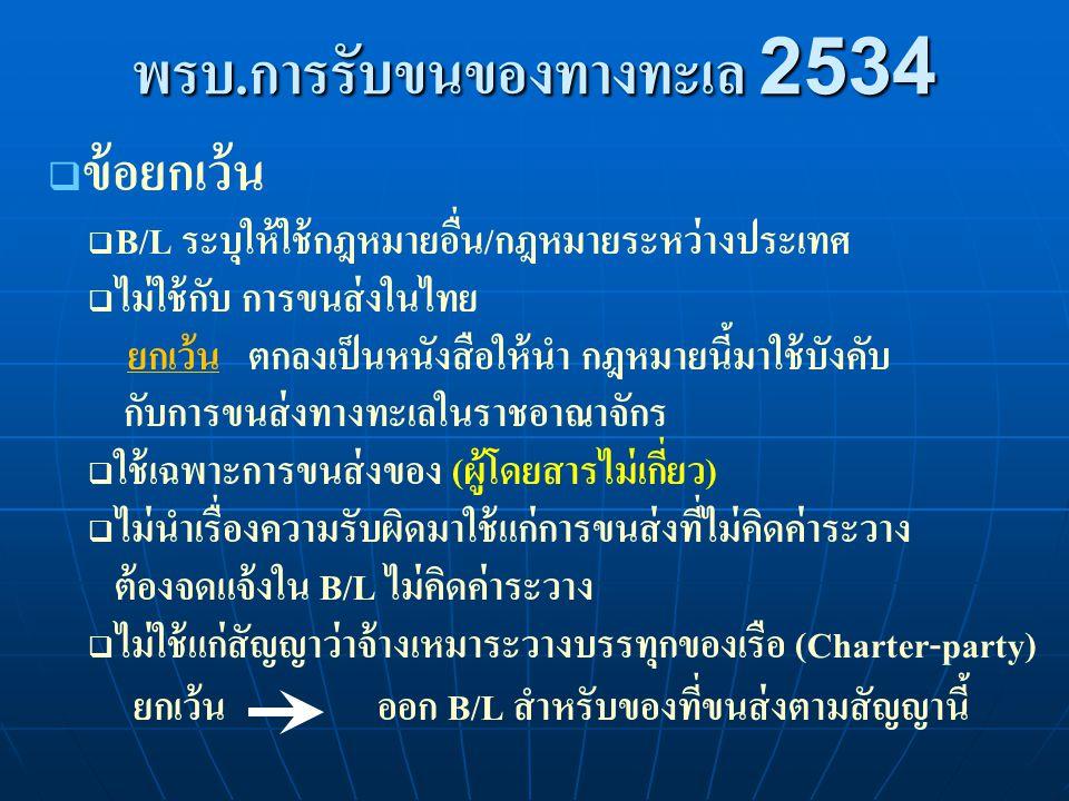 พรบ.การรับขนของทางทะเล 2534