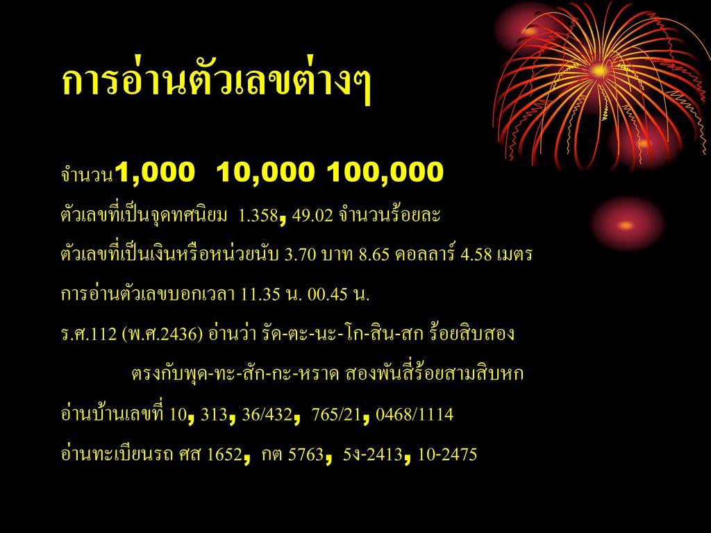 การอ่านตัวเลขต่างๆ จำนวน1,000 10,000 100,000