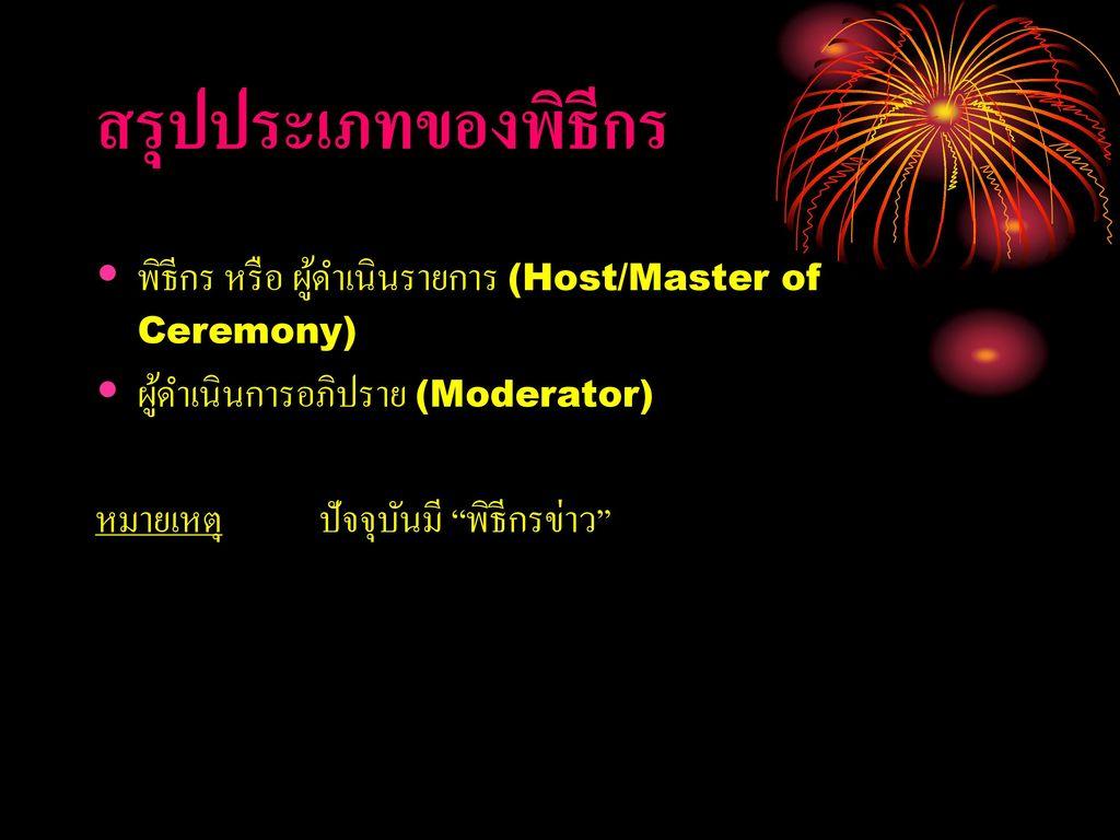 สรุปประเภทของพิธีกร พิธีกร หรือ ผู้ดำเนินรายการ (Host/Master of Ceremony) ผู้ดำเนินการอภิปราย (Moderator)