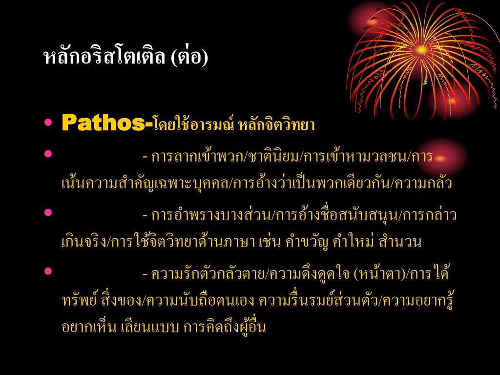 หลักอริสโตเติล (ต่อ) Pathos-โดยใช้อารมณ์ หลักจิตวิทยา