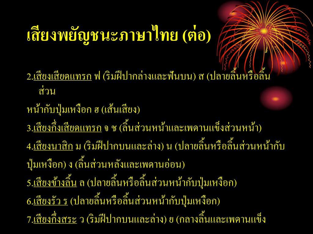 เสียงพยัญชนะภาษาไทย (ต่อ)