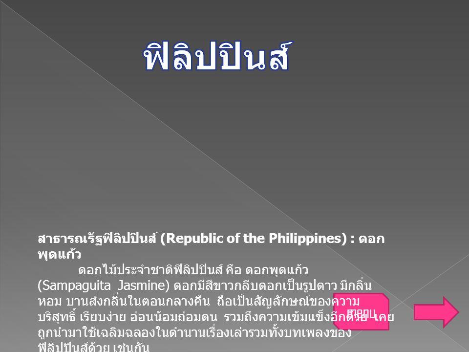 ฟิลิปปินส์ สาธารณรัฐฟิลิปปินส์ (Republic of the Philippines) : ดอกพุดแก้ว.