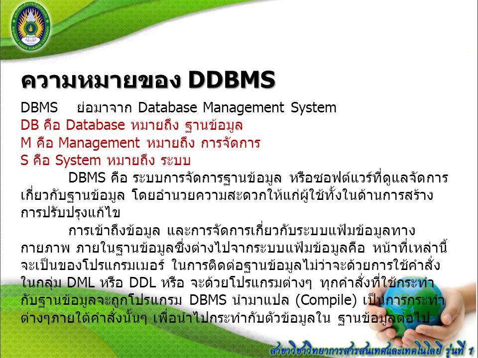 ความหมายของ DDBMS