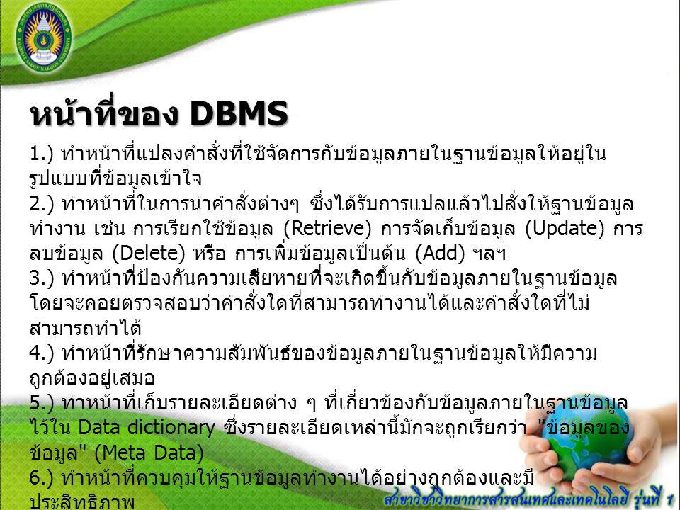 หน้าที่ของ DBMS