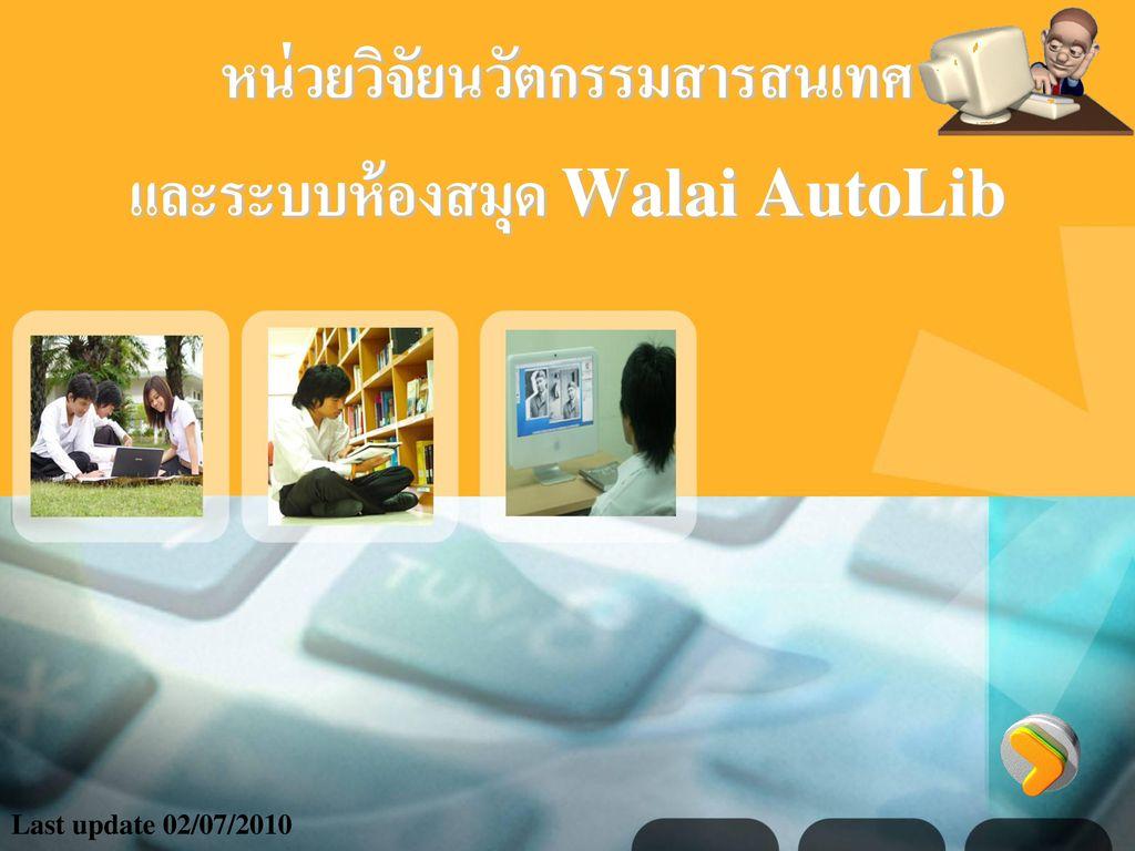 หน่วยวิจัยนวัตกรรมสารสนเทศ และระบบห้องสมุด Walai AutoLib