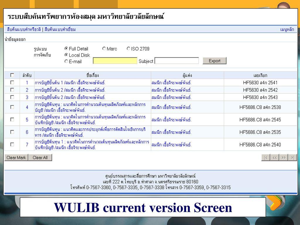 WULIB current version Screen